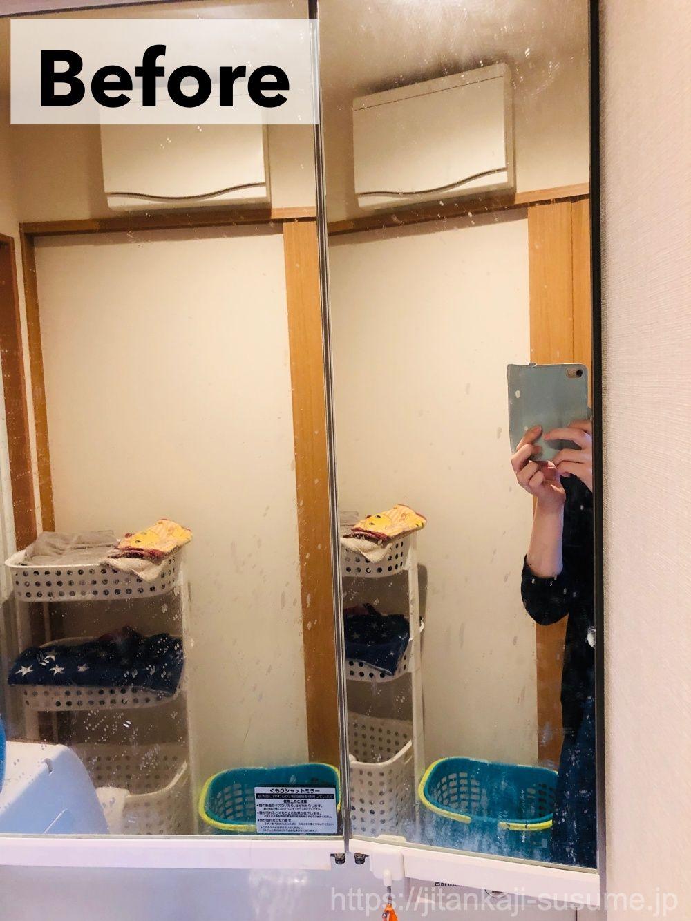 洗面所の鏡_before
