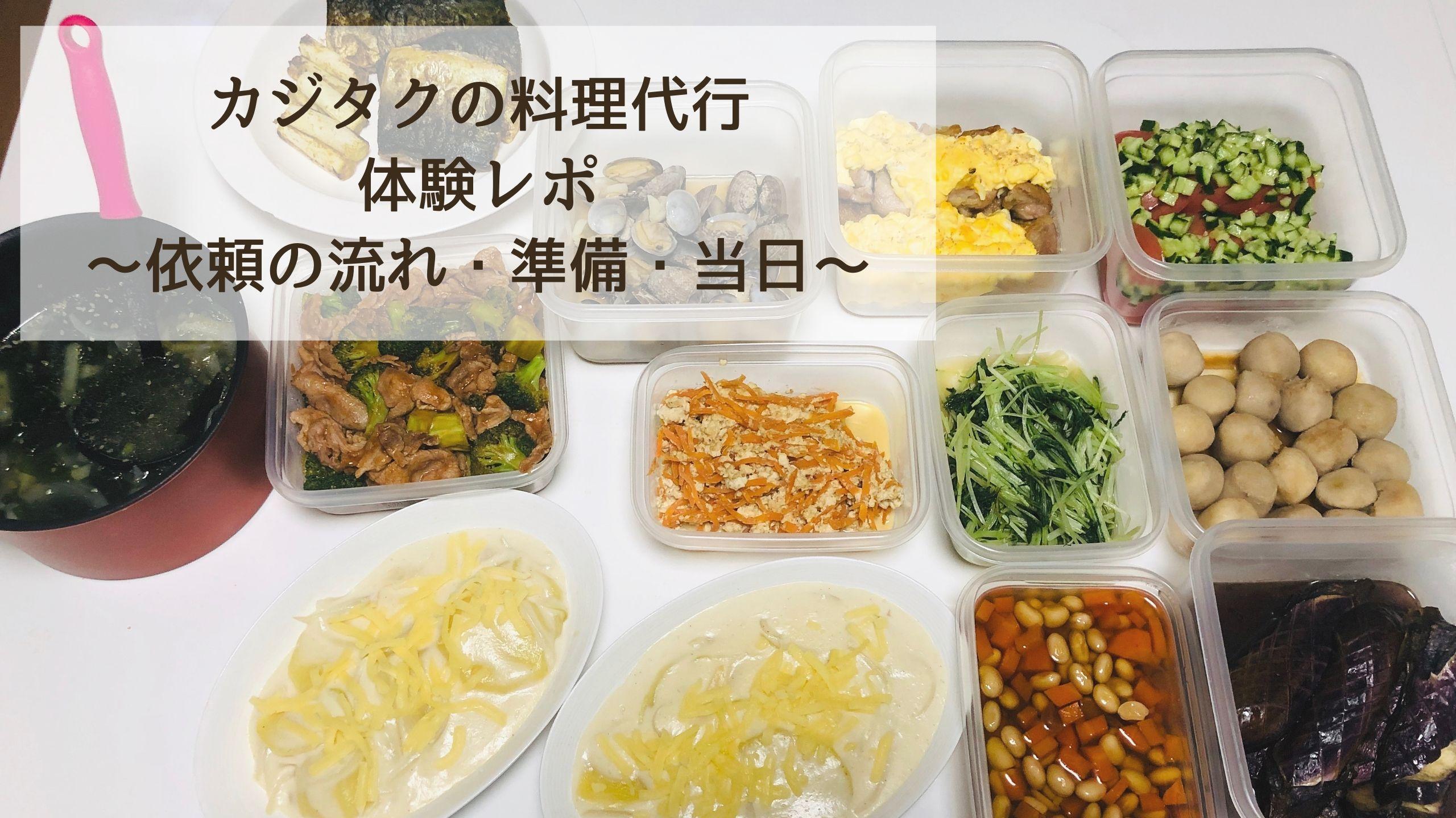 カジタクの料理代行体験談