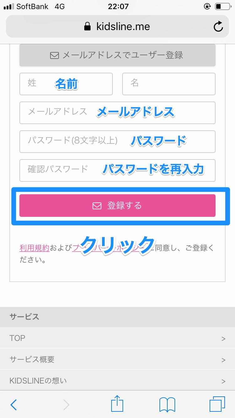 キッズライン登録