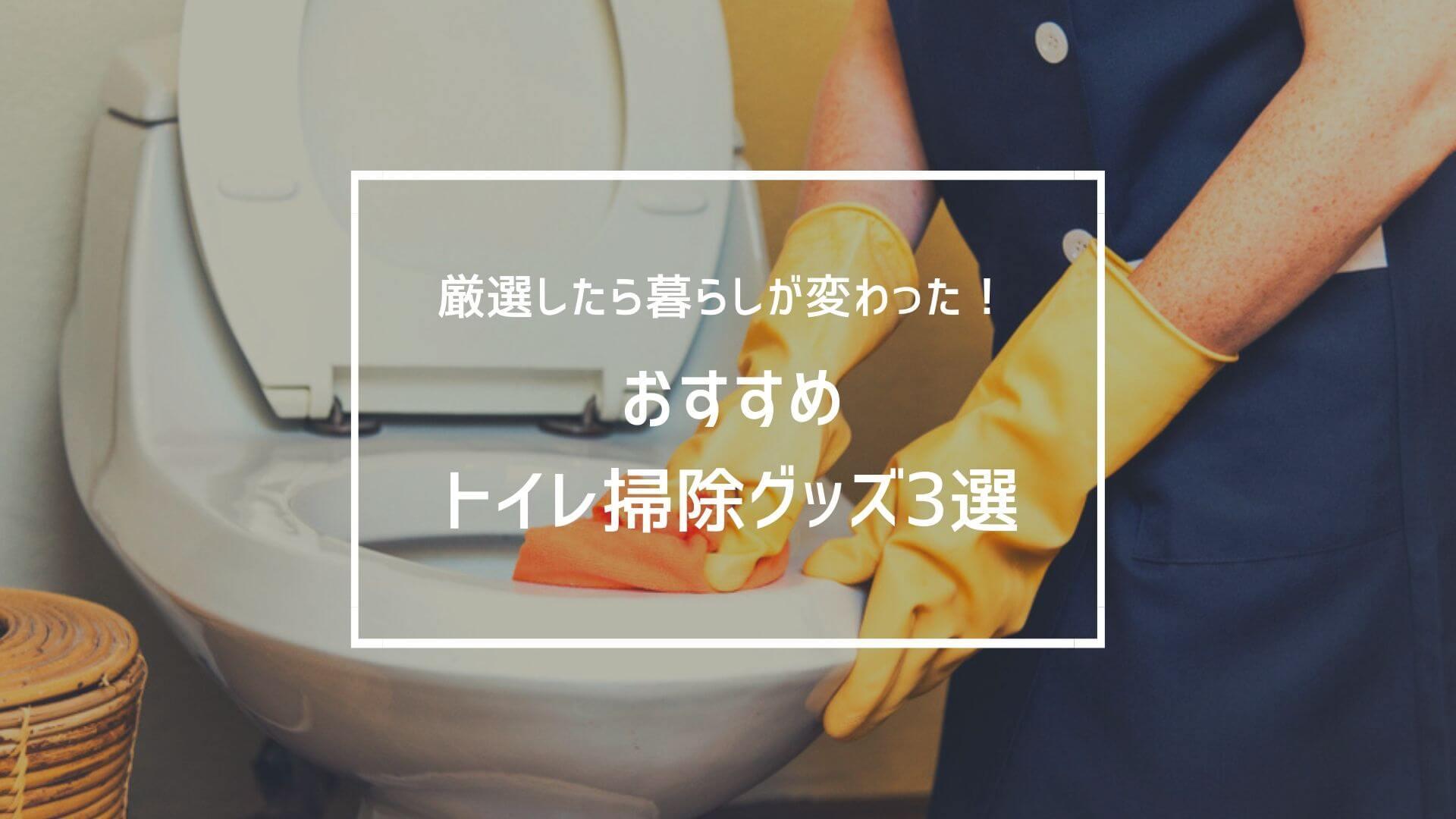 トイレ掃除の厳選